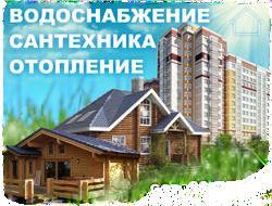 Сантехуслуги в г.Челябинск и в других городах. Список филиалов сантехнических услуг. Ваш сантехник